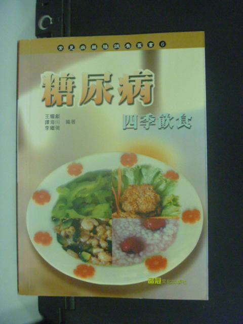 【書寶二手書T3/醫療_KGO】糖尿病四季飲食_王耀獻,譚海川,李繼瑞