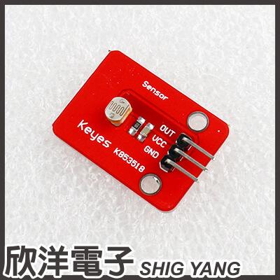 ※ 欣洋電子 ※ Photoresistor 光敏電阻傳感器(#37-28) /實驗室、學生模組、電子材料、電子工程、適用Arduino