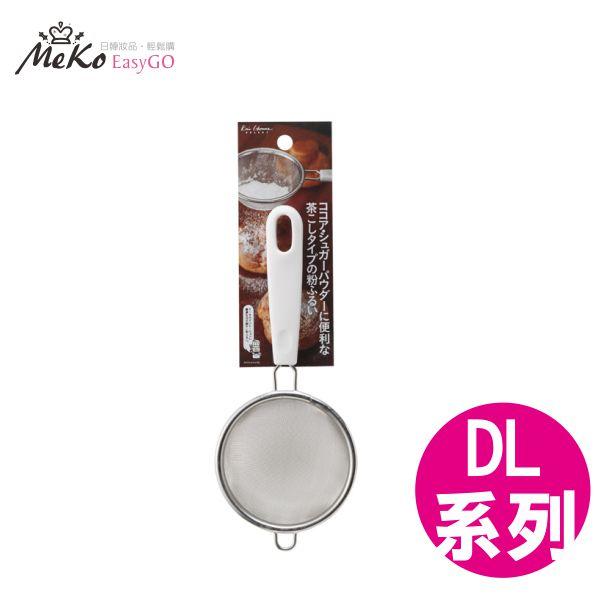 日本貝印 糖粉篩 (DL系列)  DL-6263