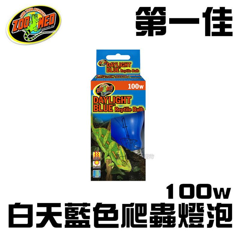 [第一佳水族寵物] 美國ZOO MED美國爬蟲最大廠 白天藍色爬蟲燈泡100W 彰顯動物漂亮原色
