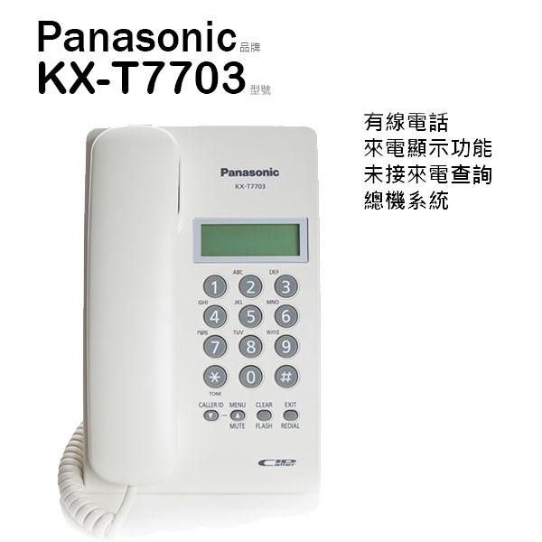 Panasonic 國際牌 KX-T7703 有線電話 來電顯示 【平輸】