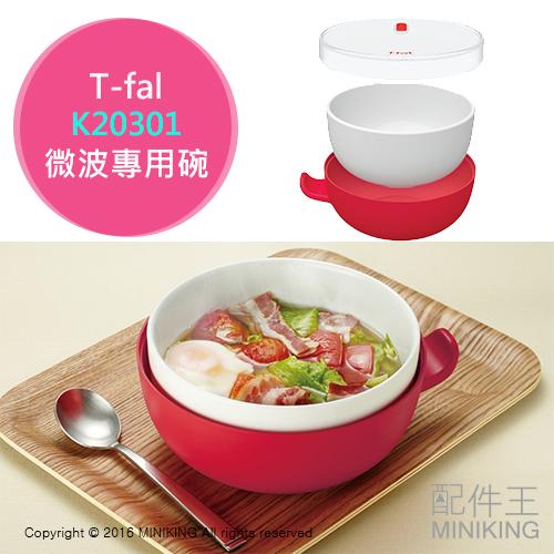 【配件王】日本代購 T-fal K20301 微波專用碗 兩層式 一人廚房 安全不燙手 矽膠保鮮 紅