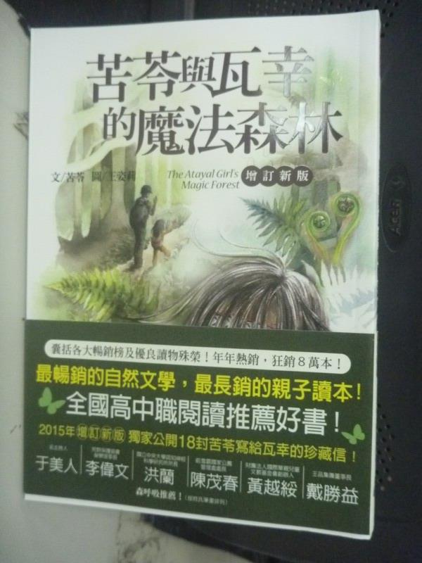 【書寶二手書T3/兒童文學_LEB】苦苓與瓦幸的魔法森林_苦苓