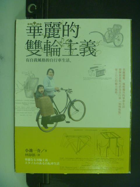 【書寶二手書T1/體育_KIW】華麗的雙輪主義:有自我風格的自行車生活_小池一介
