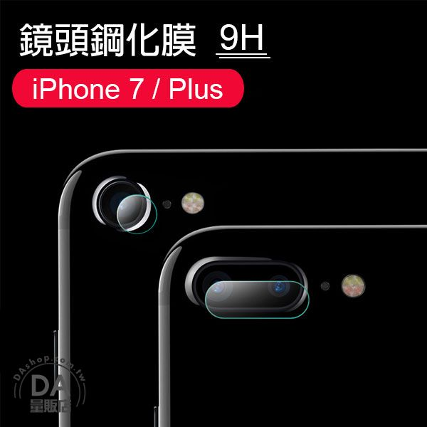 《DA量販店》apple iphone 7 9H 手機 鏡頭 鋼化 玻璃 保護貼 鏡頭貼 玻璃貼(80-2854)