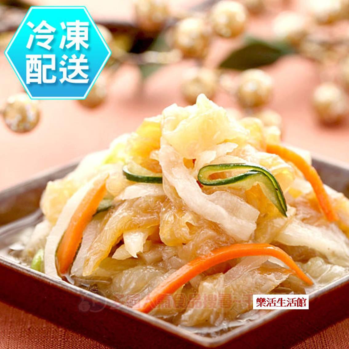 台式 涼拌海蜇皮200g 冷凍  【樂活生活館】