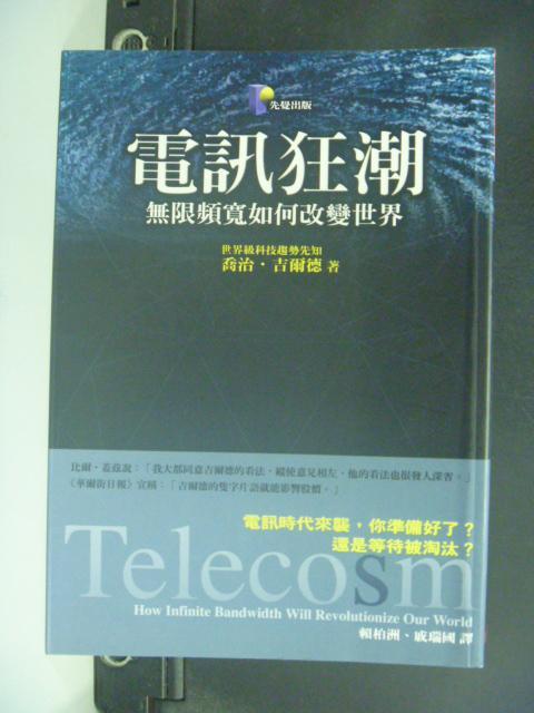 【書寶二手書T1/科學_LBR】電訊狂潮:無限頻寬如何改變世界_原價360_喬治吉爾德