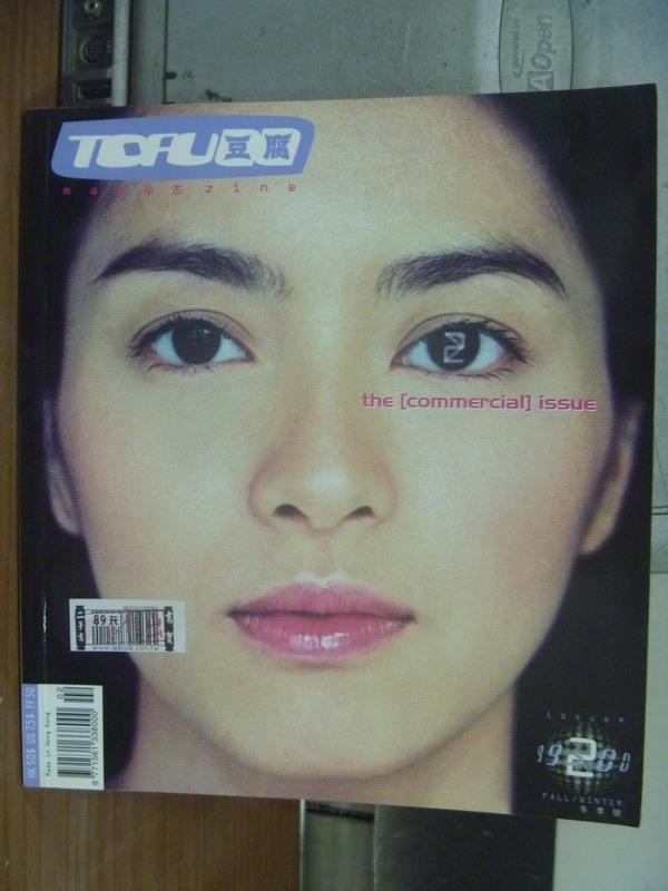 【書寶二手書T7/雜誌期刊_PLL】TOFU豆腐_2nd_the commercial issue