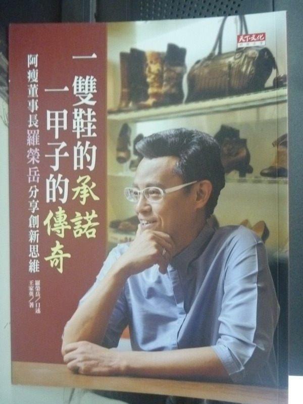 【書寶二手書T4/傳記_WDM】一雙鞋的承諾,一甲子的傳奇_羅榮岳