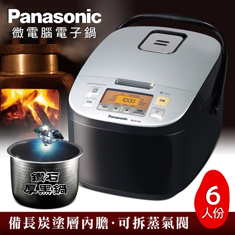 【Panasonic 國際牌】6人份微電腦電子鍋/SR-ZX105