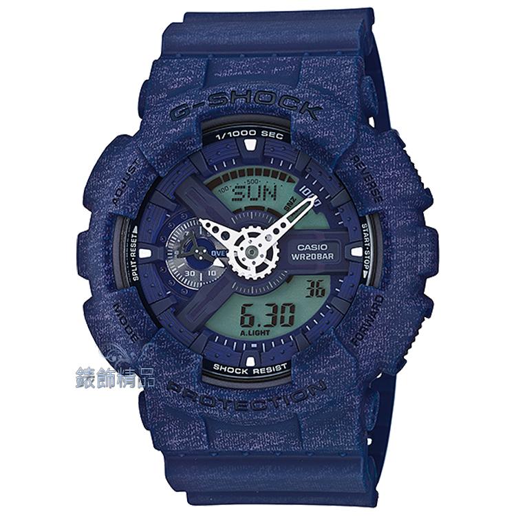 【錶飾精品】現貨CASIO卡西歐G-SHOCK超人氣針織紋路 GA-110HT-2ADR 藍 GA-110HT-2A 全新原廠正品 情人生日禮物