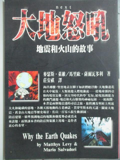 【書寶二手書T1/科學_OCL】大地怒吼--地震與火山的故事_馬里歐.薩爾瓦多利, 莊安祺