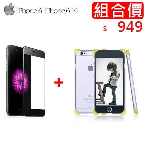 ☆愛瘋防摔撞組合☆iPhone 6S - 保護配件組合包 - 四角防摔撞+3D玻璃保貼 - (黑面板)