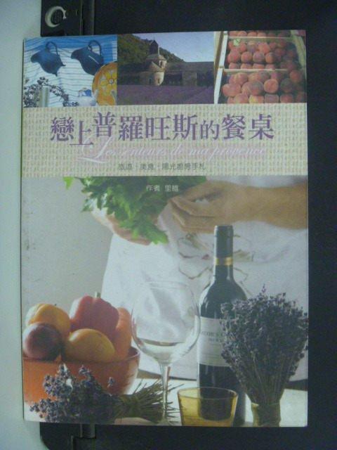 【書寶二手書T3/餐飲_GMO】戀上普羅旺斯的餐桌_裡維