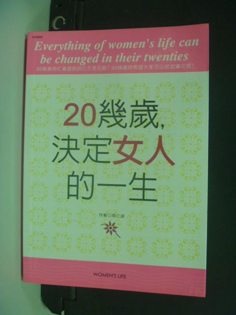 【書寶二手書T4/財經企管_LOG】20幾歲決定女人的一生_南仁淑