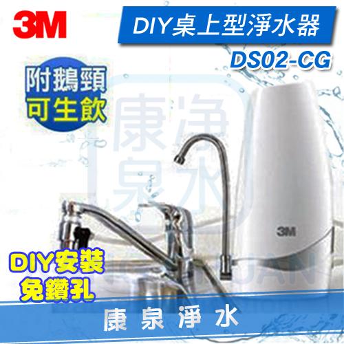 ◤免運費◢ 3M Filtrete DS02-CG桌上型淨水器-鵝頸款 (附DIY簡易安裝配件包)