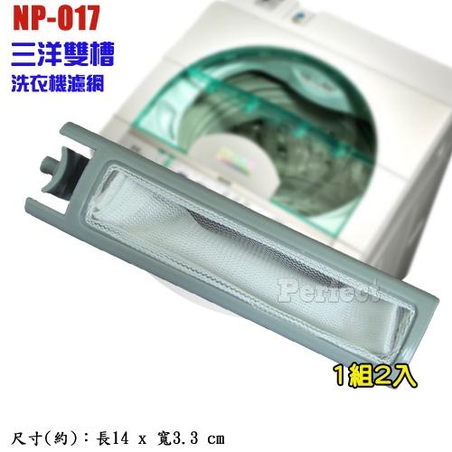 三洋雙槽洗衣機濾網 NP-017  **免運費**  一組2入