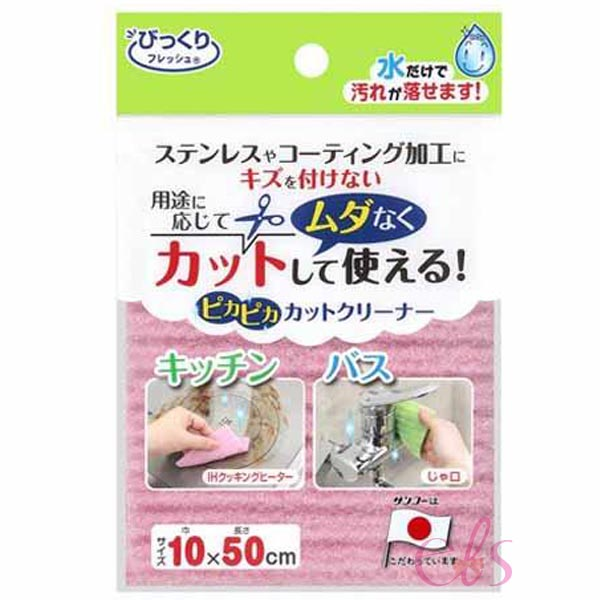 日本 SANKO 閃亮水垢汙垢菜瓜布 粉紅☆艾莉莎ELS☆