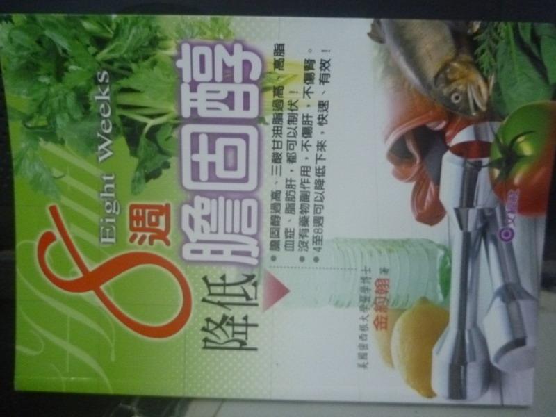 【書寶二手書T9/養生_IJG】8週降低膽固醇_金約翰