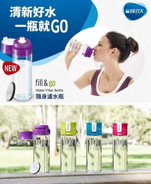 新款二代 德國 BRITA Fill&Go 0.6L 隨身濾水瓶 濾水壺 內贈專用提帶綠色現貨629元