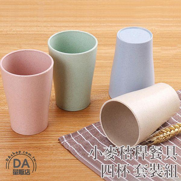 《購買5件半價》4個 天然 小麥 纖維 環保餐具 400ml 杯子 飲料杯 漱口杯(V50-1663)