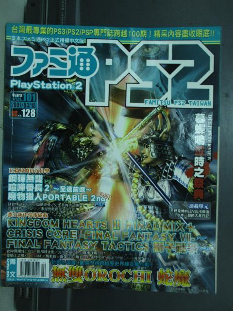 【書寶二手書T1/電玩攻略_QNZ】Famitsu ps2_vol.101_無雙orochi蛇魔情報等