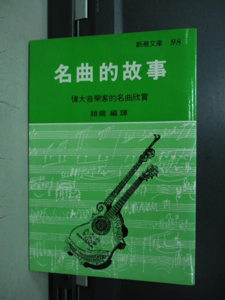 【書寶二手書T6/音樂_NEX】名曲的故事-偉大音樂家的名曲欣賞
