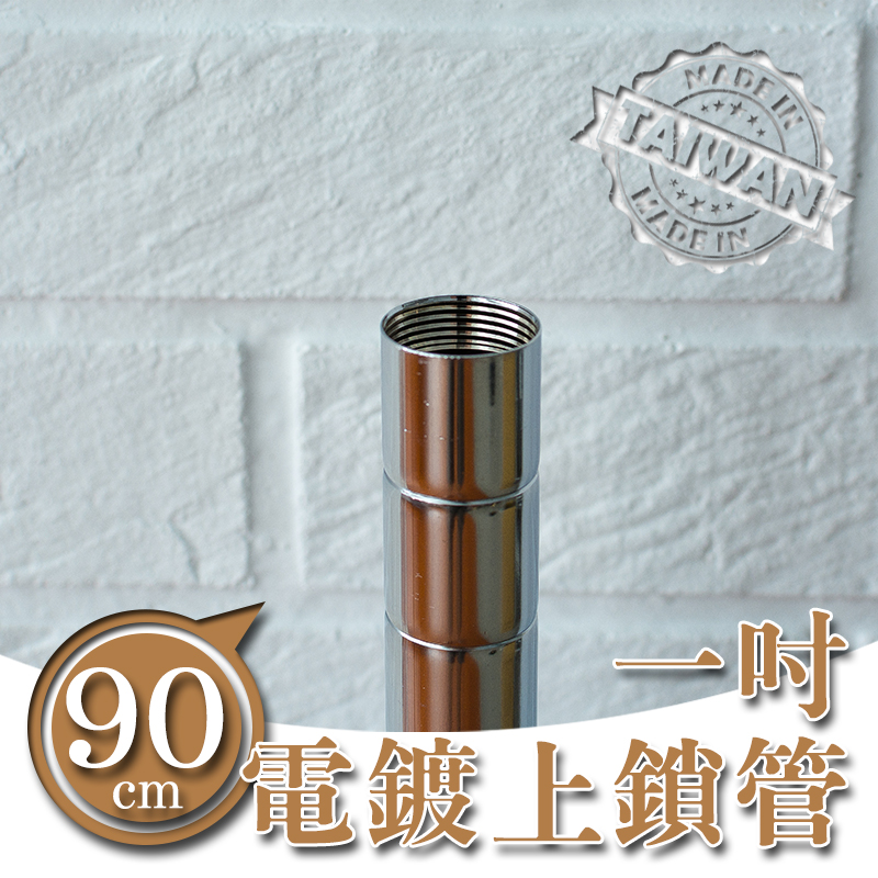 【dayneeds】【配件類】90公分電鍍一吋上鎖管/鐵管/鐵架配件