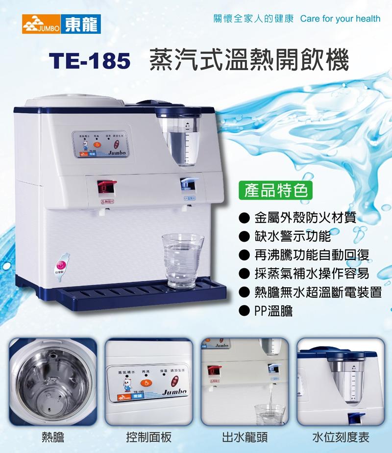 (東龍)-TE-185