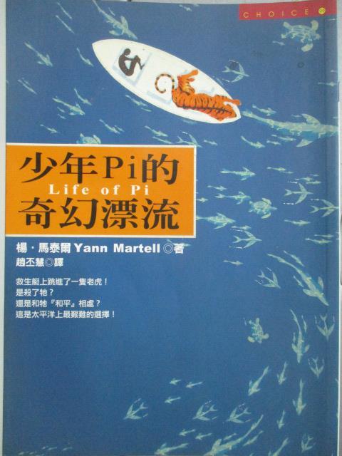 【書寶二手書T1/一般小說_JES】少年Pi的奇幻漂流_楊‧馬泰爾