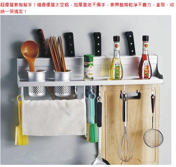 太空鋁廚房多功能置物架 免運