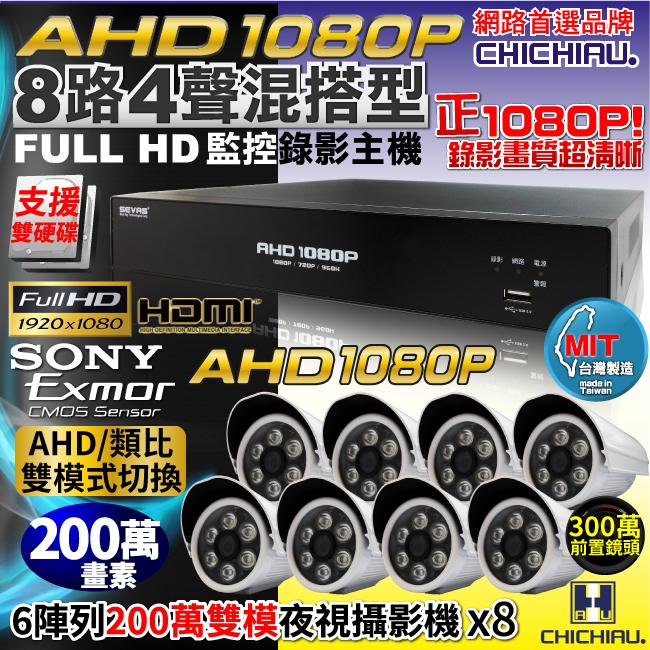 【CHICHIAU】8路AHD 1080P高清數位遠端監控套組(含雙模切換SONY高功率6陣列燈200萬畫素監視器攝影機x8)