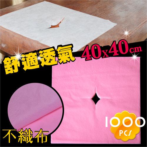 指壓油壓床按摩美容不織布十字洞巾(方形)-粉色/100入X10包 [53994]