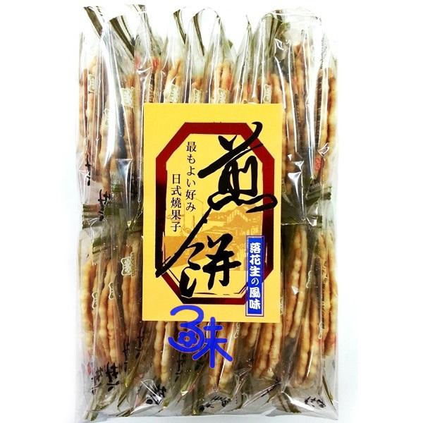(台灣) 志烜 煎餅 24枚煎餅-花生 1包 340 公克 特價 120 元【 4711871292451 】(落花生煎餅)