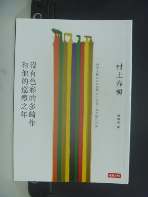 【書寶二手書T8/翻譯小說_NAQ】沒有色彩的多崎作和他的巡禮之年_村上春樹