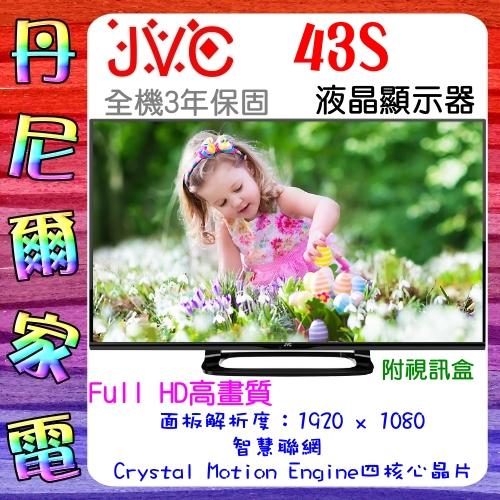 《JVC》 43吋液晶FHD電視 43S 四核心晶片 智慧聯網 三年保固