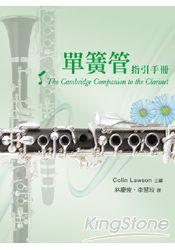 單簧管指引手冊