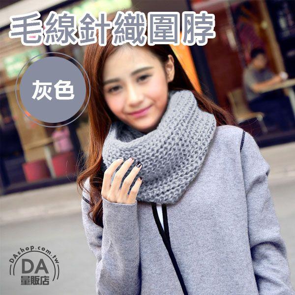 《DA量販店》冬日限定 保暖 針織 套頭 圍巾 圍脖 頸套 脖套 灰色(V50-1692)