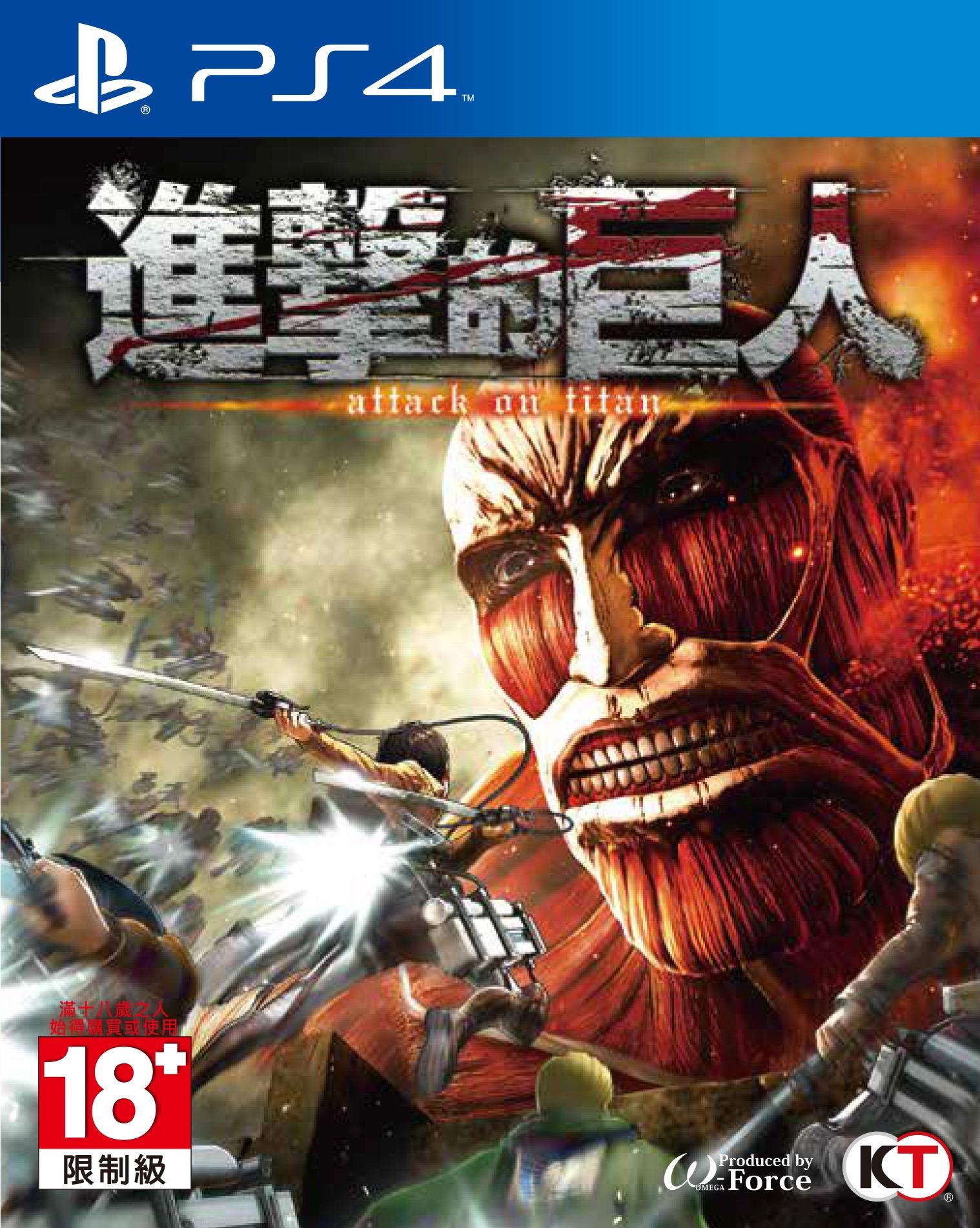 現貨供應中  亞洲中文版 含特典擦拭布+下載卡   [限制級] PS4 進擊的巨人