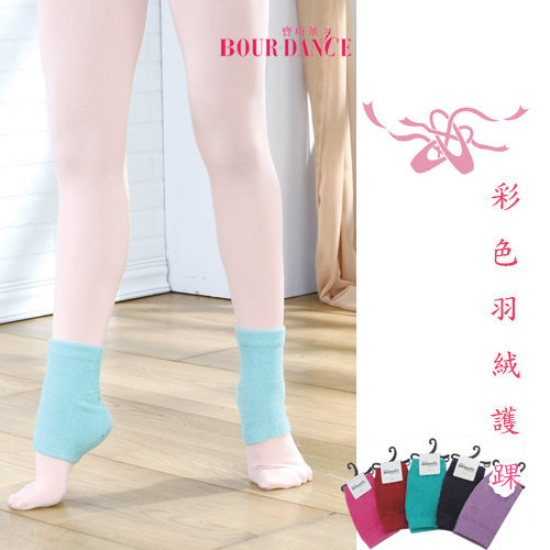 *╮寶琦華Bourdance╭*專業芭蕾用品☆芭蕾舞鞋配件襪類-彩色羽絨護踝【74600001】