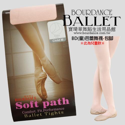 *╮寶琦華Bourdance╭*專業芭蕾用品☆BD(童)芭蕾舞襪-包腳 褲底抗菌除臭【84010005】