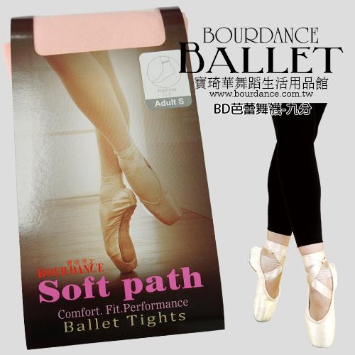 *╮寶琦華Bourdance╭*專業芭蕾用品☆BD芭蕾舞襪-九分 褲底抗菌除臭【84010007】
