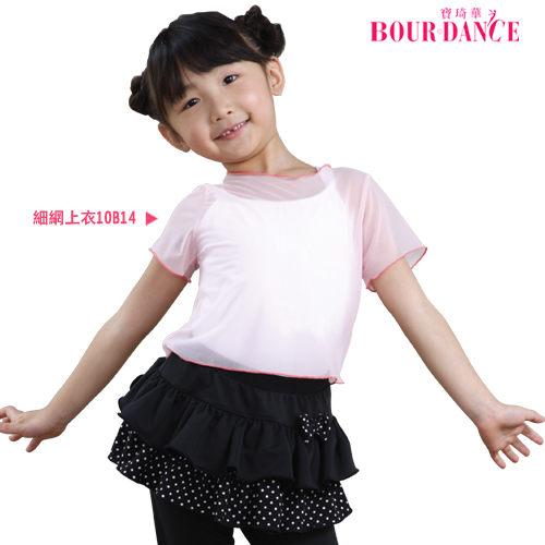 *╮寶琦華Bourdance╭*專業瑜珈韻律芭蕾☆細網短袖上衣(童)【BDW10B14】