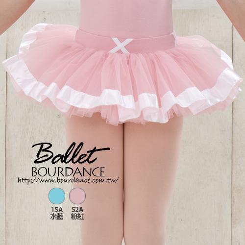*╮寶琦華Bourdance╭*專業芭蕾舞衣☆兒童芭蕾★小兔兔緞帶紗裙(不含舞衣)【BDW14B55】