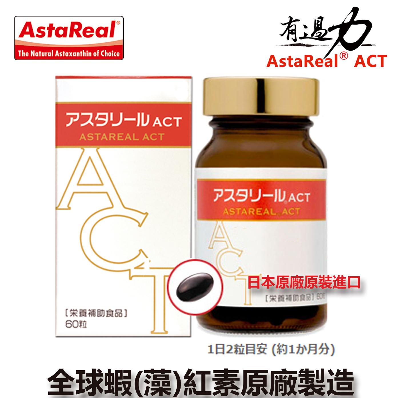 蝦紅素有過力《AstaReal® ACT》