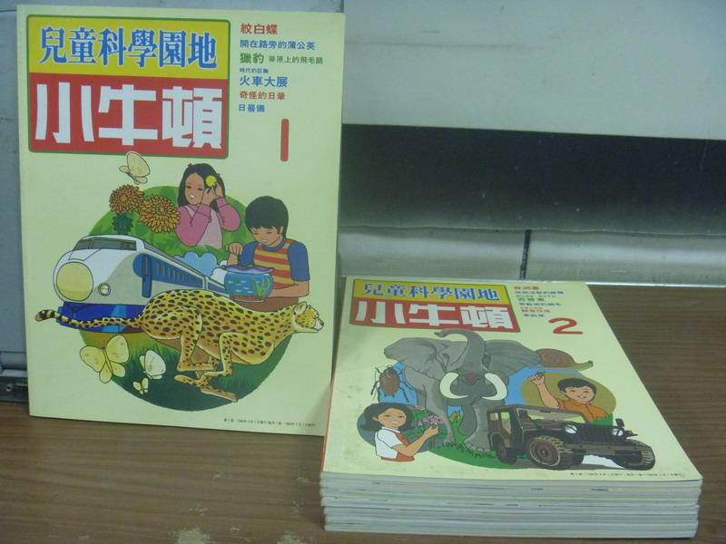 【書寶二手書T4/少年童書_XGA】小牛頓_1~9期間_共8本合售_紋白蝶等