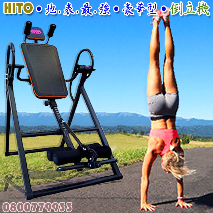 Hito璽都皇家倒立伸展機【3期0利率】【本島免運】