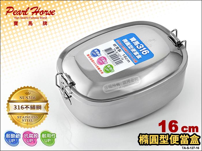 快樂屋♪台灣製 寶馬牌 TA-S-127-16 #316不鏽鋼 方型/橢圓型便當盒 16cm (另有14cm 15cm)