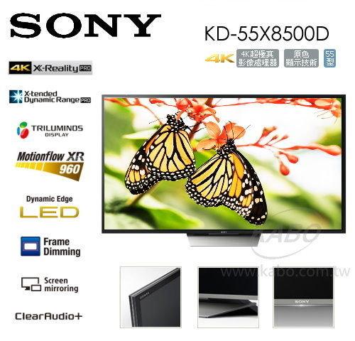 【佳麗寶】買就送惠而浦微波爐(SONY)BRAVIA 4K液晶電視-X8500D 系列-55型【KD-55X8500D】