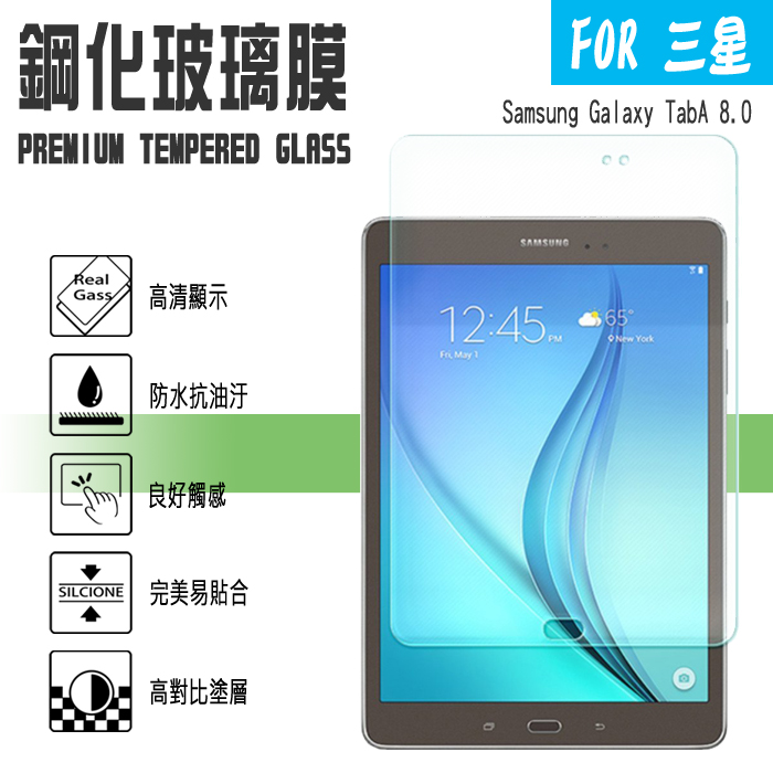 日本旭硝子玻璃 Tab A 8.0 LTE P350 P355 三星 鋼化玻璃保護貼/2.5D 弧邊/平板/螢幕/高清晰度/耐刮/抗磨/觸控順暢度高/疏水疏油